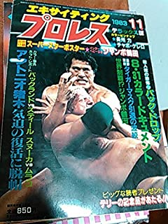 Exciting Pro-wrestling Dx Nov/1983 Antonio Inoki