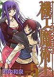 機工魔術士-enchanter- 5巻 (デジタル版ガンガンウイングコミックス)
