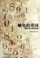 触电的帝国:电报与中国近代史