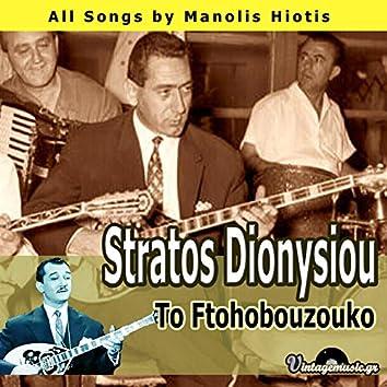 To Ftohobouzouko (All Songs by Manolis Hiotis)