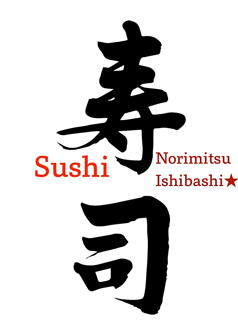 バンジージャンプ腕白菜Sushi Menu: Puoi mangiarlo solo mostrandolo al commesso. (Italian Edition)