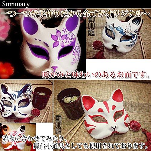 『StyleCoS 狐面 狐 お面 半面 マスク コスプレ ハンドメイド 紙パルプ製 和風色彩 (紫色)』の7枚目の画像