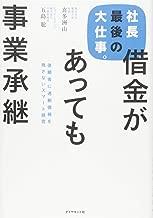Shacho saigo no oshigoto shakkin ga attemo jigyo shokei : Kokeisha ni kajo saimu o nokosanai sumato keiei.