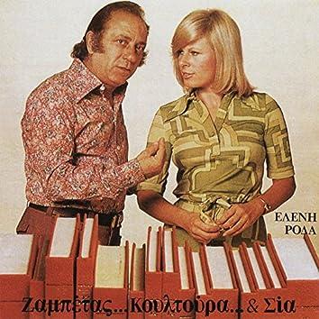 Zabetas...Koultoura... & Sia