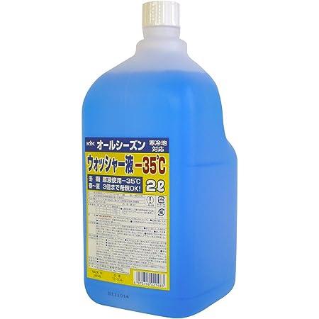 古河薬品工業(KYK) ウインドウオッシャー オールシーズンウォッシャー液 2L -35℃[HTRC3]