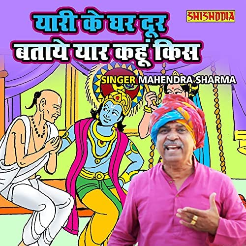 Mahendra Sharma