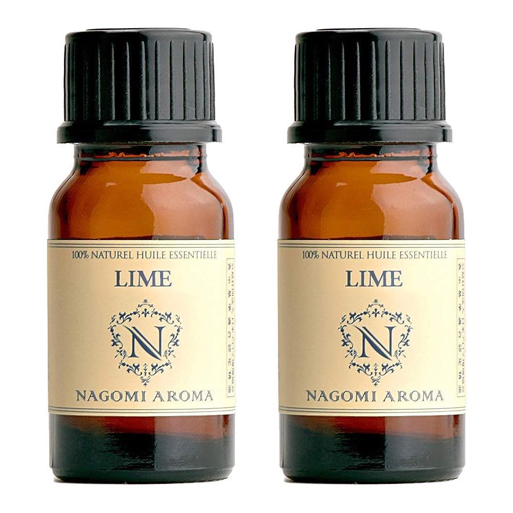 再生的発生計画NAGOMI AROMA ライム 10ml 【AEAJ認定精油】【アロマオイル】 2個セット