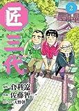 匠三代 (2) (ビッグコミックス)