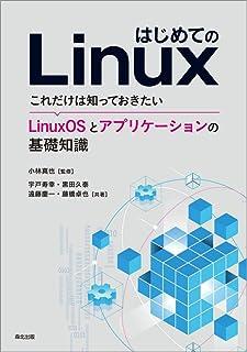 はじめてのLinux:これだけは知っておきたい LinuxOSとアプリケーションの基礎知識