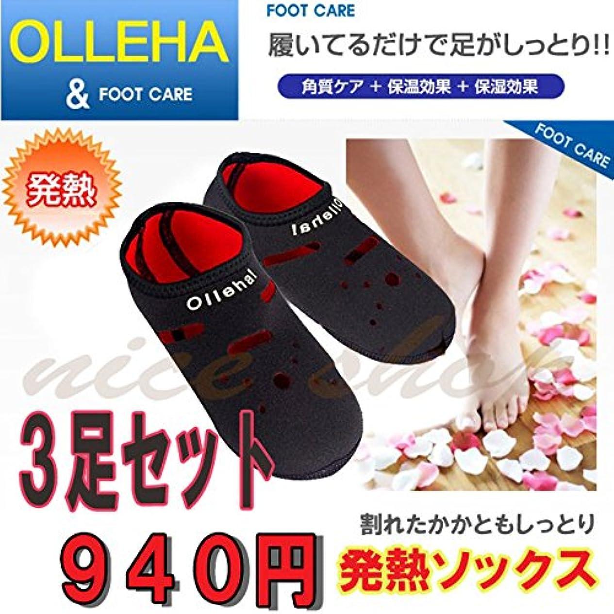 管理おいしい雄弁な発熱靴下(足袋)発熱ソックス3足セット、フットケアー Olleha! (M(23.0~24.5))