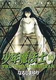 少年魔法士 (10) (ウィングス・コミックス)