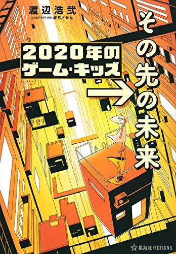 2020年のゲーム・キッズ →その先の未来 (星海社FICTIONS)の詳細を見る