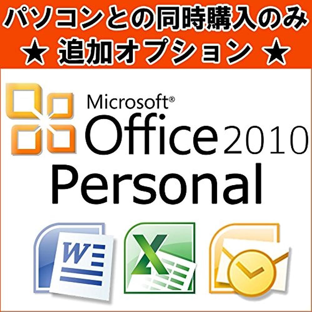 思いつく泥沼喉頭[ Microsoft Office Personal 2010 ] 同時購入オプション PCと同時購入のみ 単品購入不可 [ 1台につき1点購入可 ]