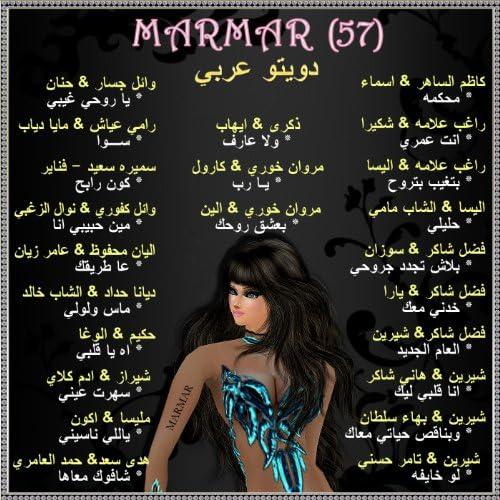 Marmar - Arabic (57)