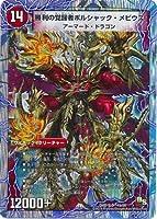 【シングルカード】DMD18)勝利の覚醒者ボルシャック・メビウス 火 スーパーレア 11b 20