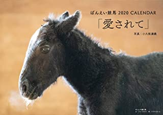 ばんえい競馬2020カレンダー「愛されて」