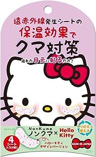 BN ノンクマ×ハローキティ NKHK-01 4シート(8枚入り)