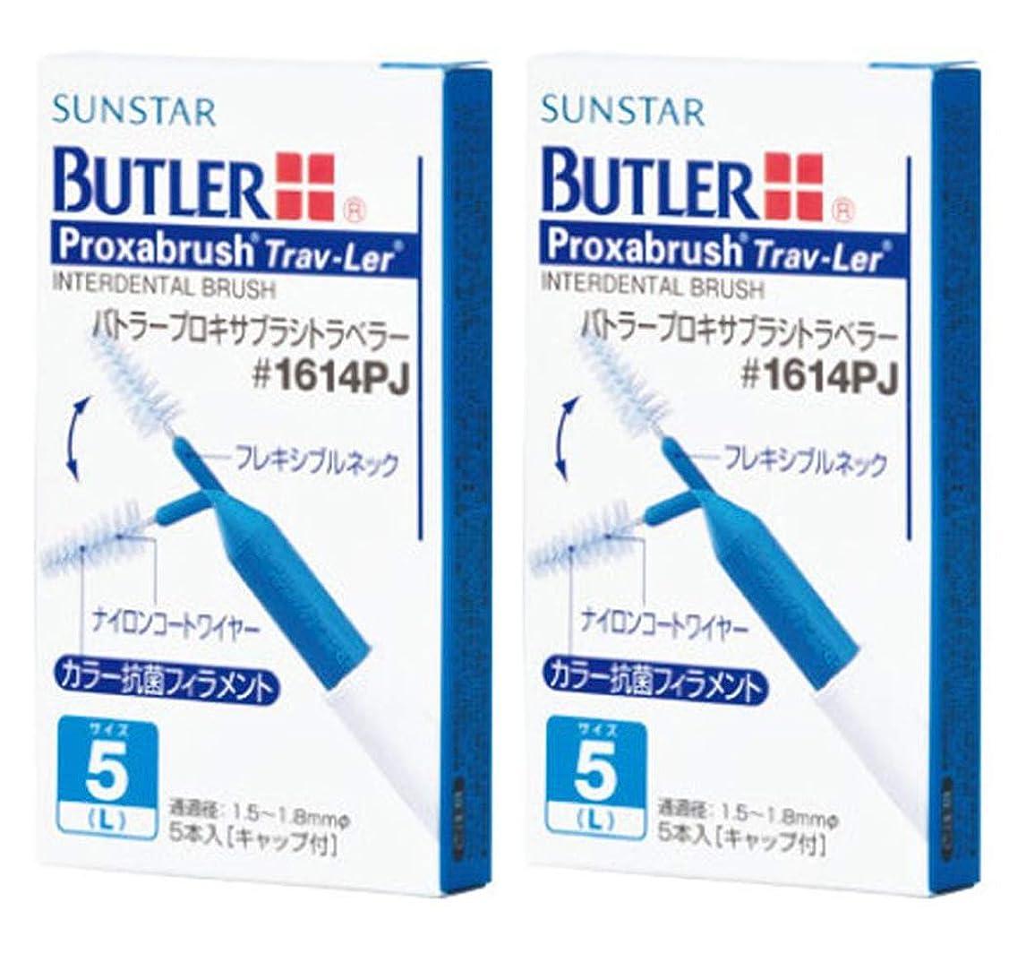 帰るひも知性サンスター バトラー プロキサブラシトラベラー#1614PJ 1箱(5本入り) L(ブルー) × 2箱