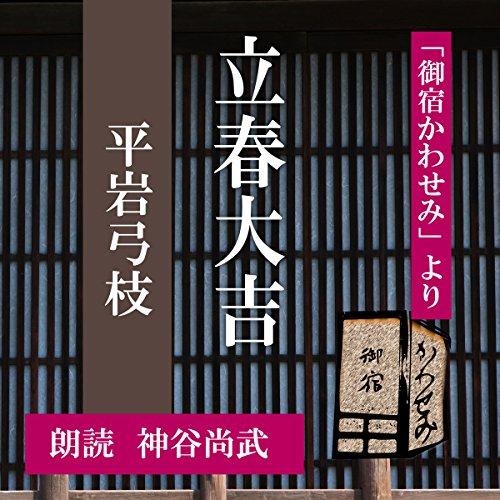 『立春大吉 (御宿かわせみより)』のカバーアート