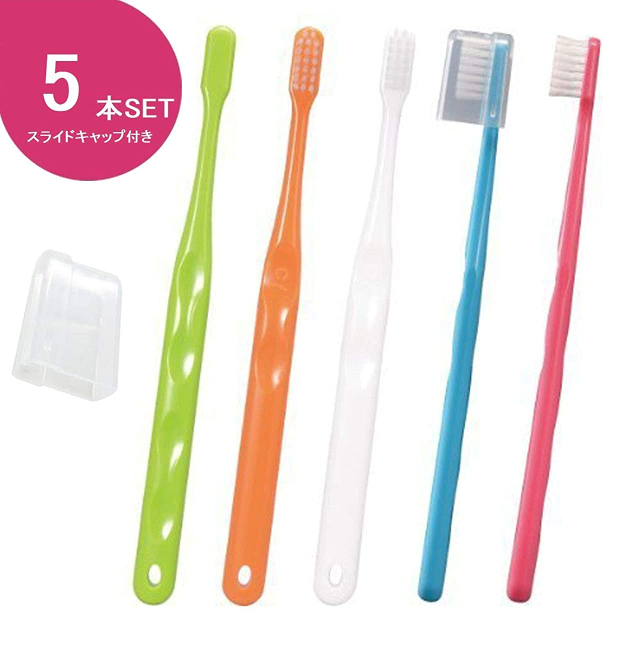 形明確に確かめるCiメディカル Ci700 (超先細+ラウンド毛) 歯ブラシ S(やわらかめ) スライドキャップ付き 5本