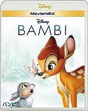 バンビ MovieNEX [ブルーレイ+DVD+デジタルコピー(クラウド対応)+MovieNEXワールド] [Blu-ray]