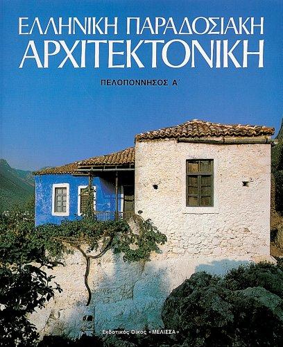 Elliniki Paradosiaki Architektoniki Tomos 6: Thessalia-Epiros (Greek Traditional Architecture) (Greek Edition)