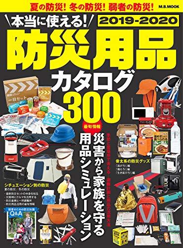 本当に使える! 防災用品カタログ 2019-2020