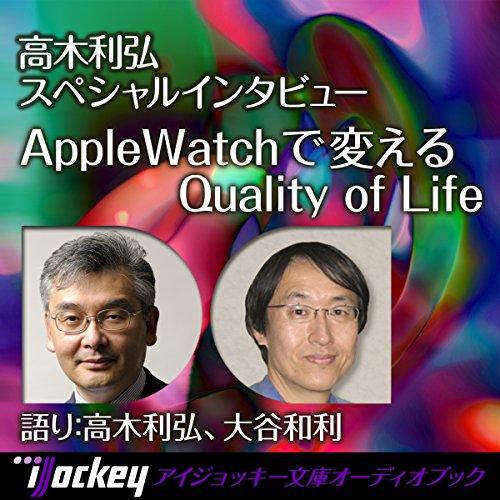 AppleWatchで変えるクオリティ・オブ・ライフ | 高木 利弘