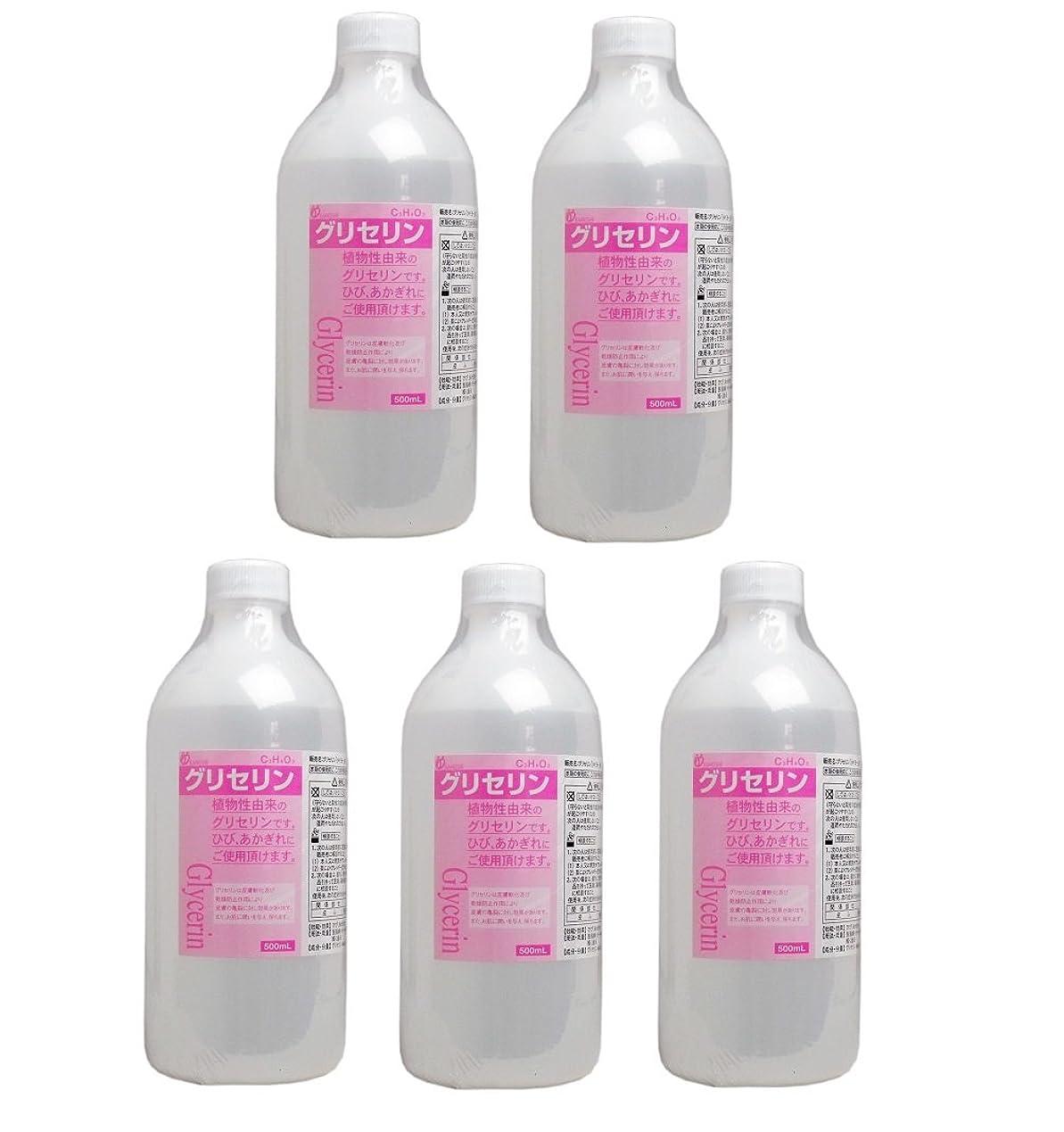 味わう実質的血色の良い【セット品】大洋製薬 グリセリン 500mL 指定医薬部外品 (5本)