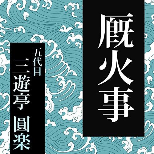 第196回 厩火事 | 三遊亭 圓楽
