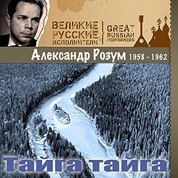 Тайга тайга (1958 - 1962)