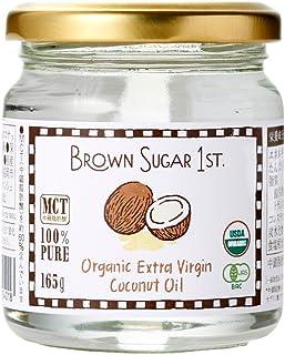 ブラウンシュガーファースト <天然MCTオイル 61%含有>有機JASエクストラバージンココナッツオイル(165g瓶)オーガニック 無化学調味料 無添加 砂糖不使用 非加熱 中鎖脂肪酸 低温圧搾 165g 1 本
