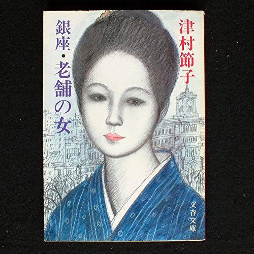 銀座・老舗の女 (文春文庫 (265‐4))の詳細を見る