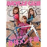 BiCYCLE CLUB (バイシクルクラブ)2020年4月号 No.420(自転車乗りの身体メンテ術)[雑誌]