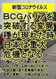 BCGバリアを突破する変異種が現れた時、日本は重大危機となる : BCGバリアを突破する新型コロナ変異種発生の恐怖