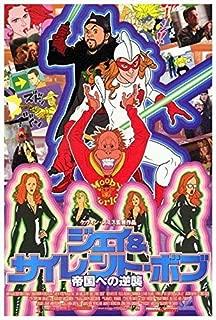 MariposaPrints 66248 Jay and Silent Bob Strike Back Movie Kevin Smith Decor Wall 32x24 Poster Print