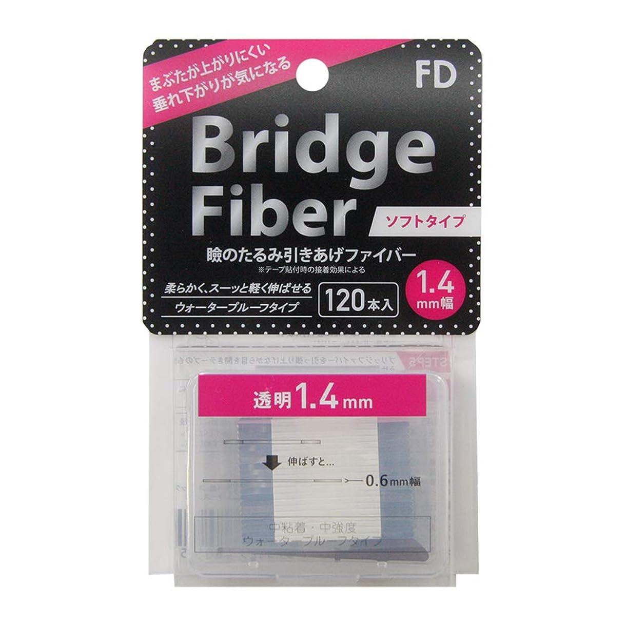 相互帳面祖先FD ブリッジソフトファイバー 眼瞼下垂防止テープ ソフトタイプ 透明1.4mm幅 120本入り
