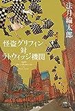法月綸太郎『怪盗グリフィン対ラトウィッジ機関』(講談社)