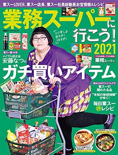 業務スーパーに行こう!2021 (双葉社スーパームック)