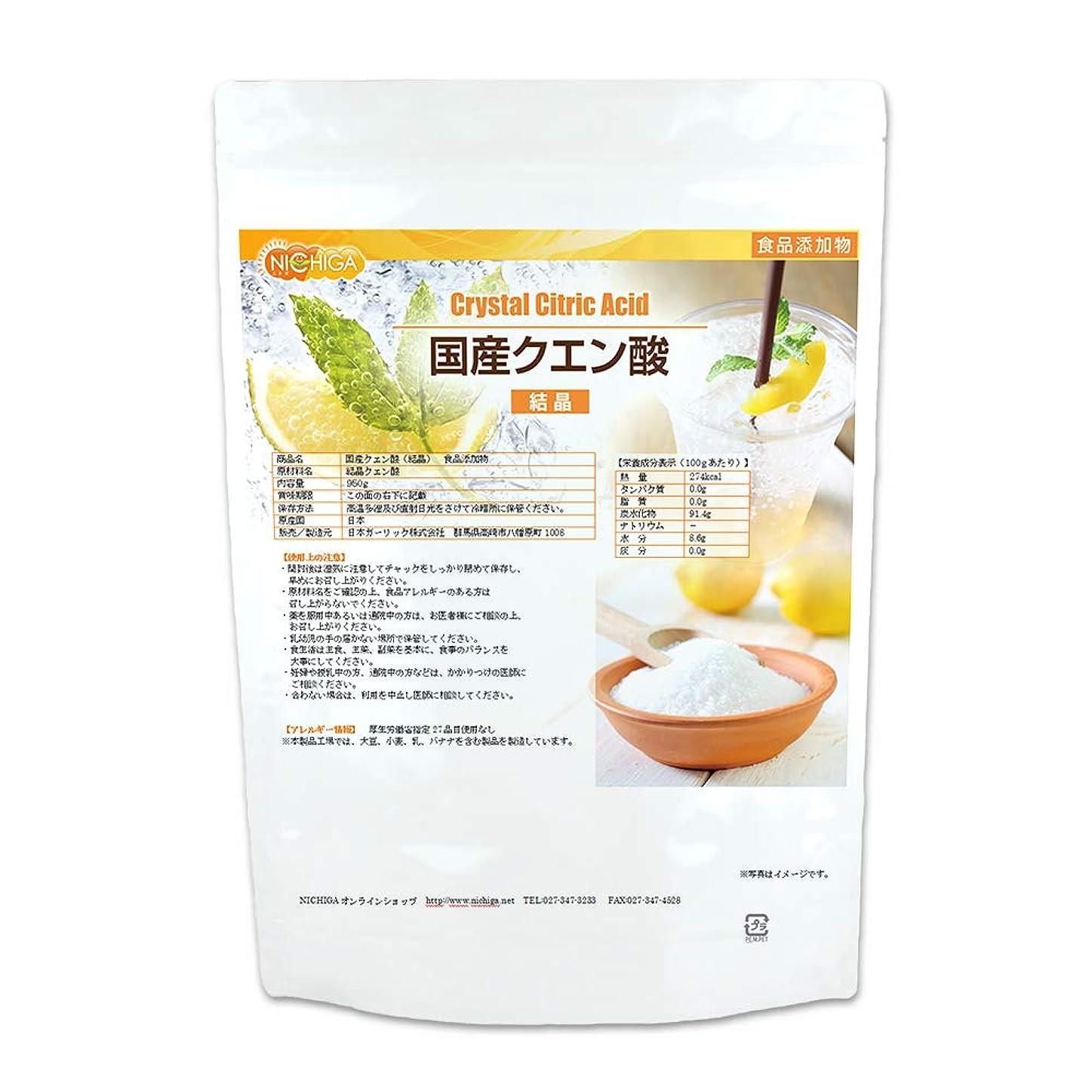 さびた伝説無駄国産クエン酸(結晶)950g 食品添加物(食用)鹿児島県で製造さ 希少な国内製造 [01] NICHIGA(ニチガ)
