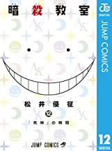 表紙: 暗殺教室 12 (ジャンプコミックスDIGITAL)   松井優征