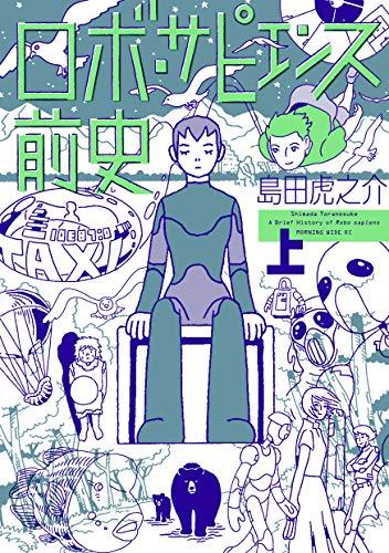 ロボ・サピエンス前史(上) (モーニングコミックス)