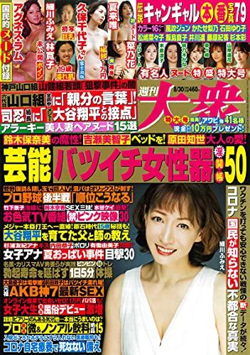 週刊大衆 2021年8月30日号[雑誌]