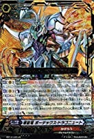 煉獄竜 ボーテックス・ドラゴニュート LR ヴァンガード 煉獄焔舞 bt17-l03