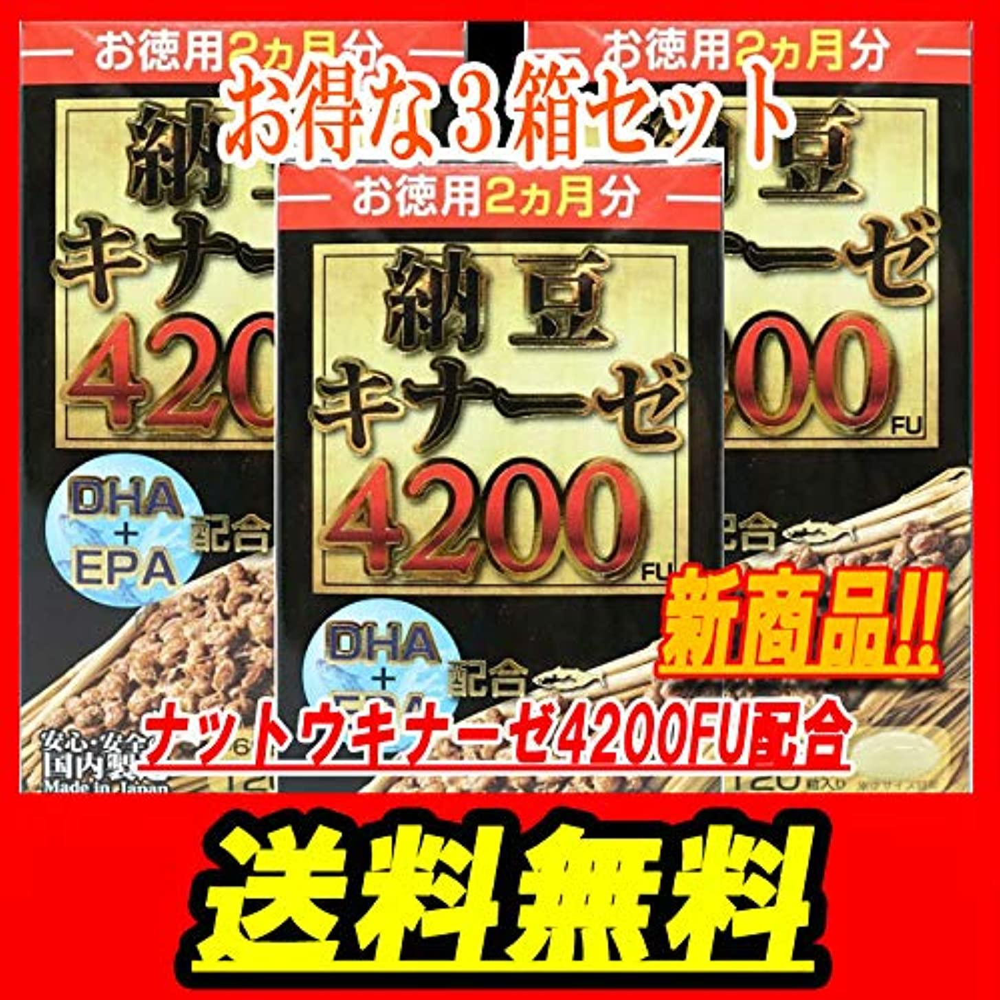 弁護士宇宙飛行士オペラマルマン 納豆キナーゼ4200FU 120粒【3箱セット】 (DHA+EPA配合)