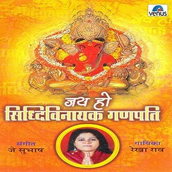 Jai Ho Siddhivinayak Ganpati