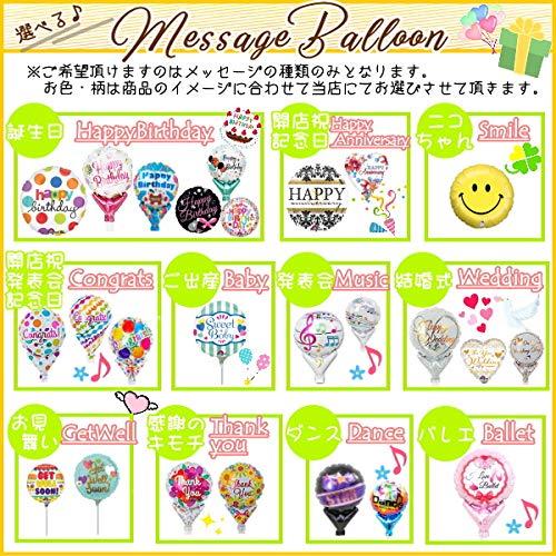 M'zBalloon(エムズバルーン)『【ゴールド】選べるメッセージ♪卓上タイプバルーンギフト☆Mサイズ☆発表会誕生日開店祝いに☆』
