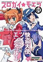 スロガイ☆モエブ Vol.1 (白夜ムック Vol. 437)