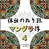 休憩の塗り絵マンダラ停4 (COLORING BOOK): マンダラの塗り絵 (Mandalas) :ストレスを解消とリラクゼーションのためのぬりえ| 大人のぬりえでリラックス| 抗ストレス