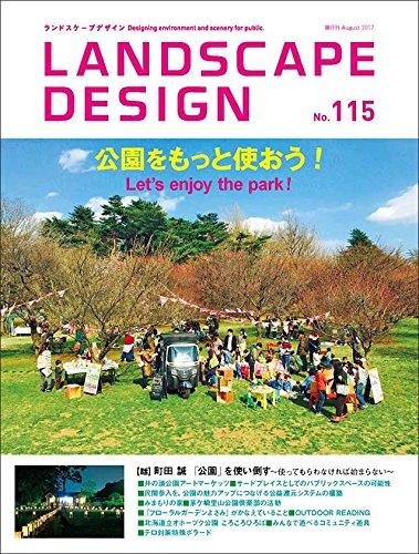 LANDSCAPE DESIGN No.115 公園をもっと使おう! (ランドスケープ デザイン) 2017年 8月号 (LANDSCAPE DESIGN ランドスケープデザイン)の詳細を見る
